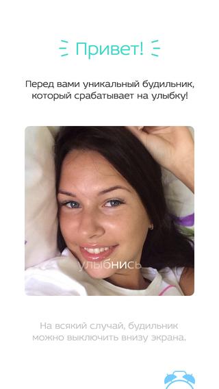 Будильник Smiley для iPhone: просыпаемся с улыбкой