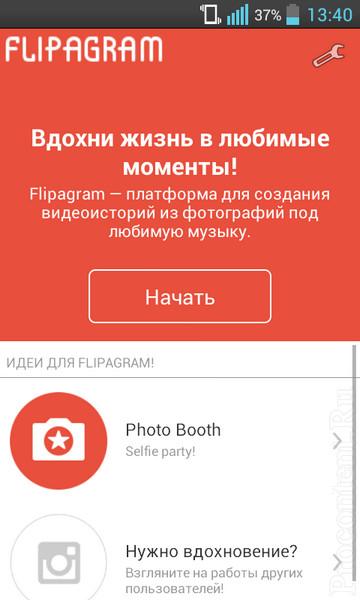 Обзор приложения Flipagram для Android - фотки превращаются...