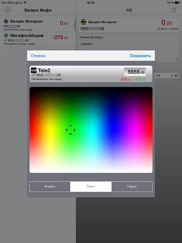 Обзор приложения Баланс Инфо для iPhone/iPad: полный контроль над балансами