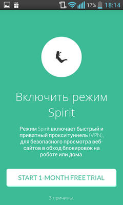 Обзор приложения Javelin - еще один бесплатный браузер для Android