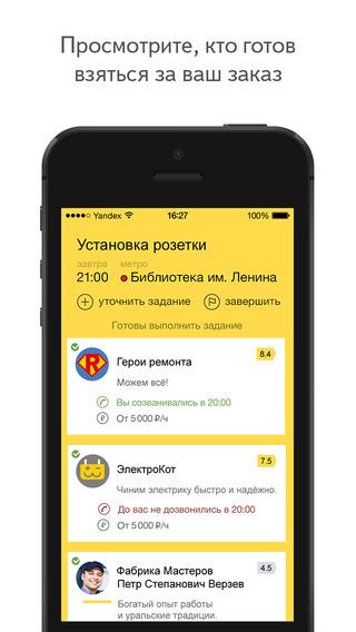 Приложение Яндекс.Мастер для iPhone: специалисты на все руки