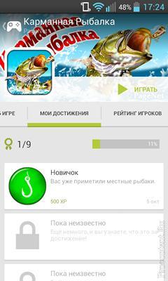 Обзор Android-игры Карманная рыбалка: всегда хороший улов