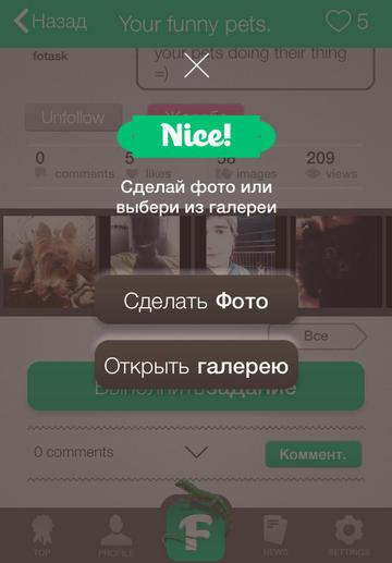 Обзор приложения FoTask для iPhone: меняем фотки на подарки