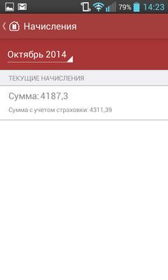 Обзор приложения Квартплата для Android и iPhone: оплачиваем ЖКХ со смартфона