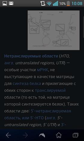 Обзор Android-браузера Dolphin Express: для России с любовью