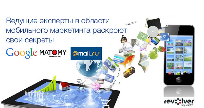 Монетизируем и выводим в топ приложения с  экспертами Google, Mail.Ru и Matomy