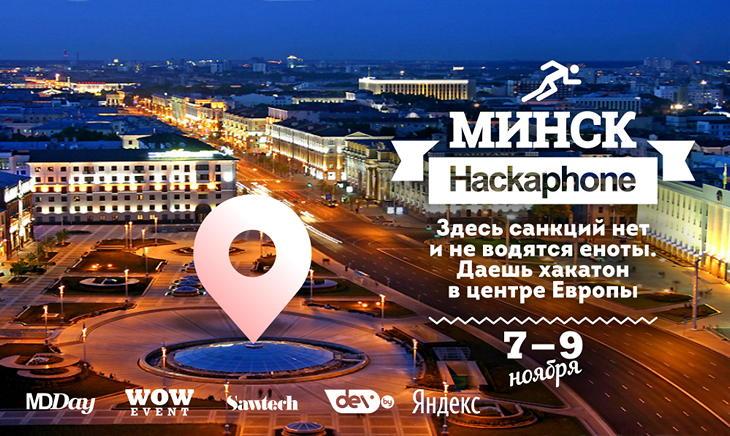 Хакатон в Минске