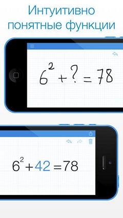 MyScript Calculator для iPhone и iPad: калькулятор с рукописным вводом