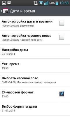 Переводим Android на зимнее время