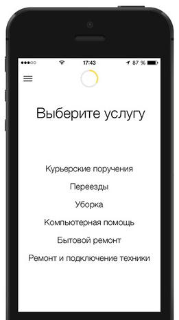 Яндекс.Мастер на все руки для iPhone