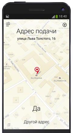 Яндекс.Такси для Android с новеньким интерфейсом