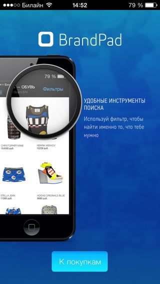 Шопинг модных товаров на iPhone с приложением BrandPad