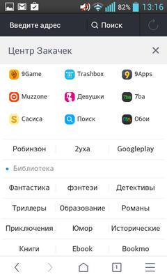 Обзор обновленного браузера UC для Android