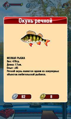 Карманная рыбака для Android