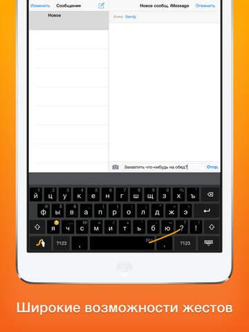 Клавиатура Swype для iOS 8 с поддержкой русского