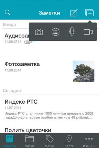 Обзор Nimbus Note для iPhone: мощный сервис заметок