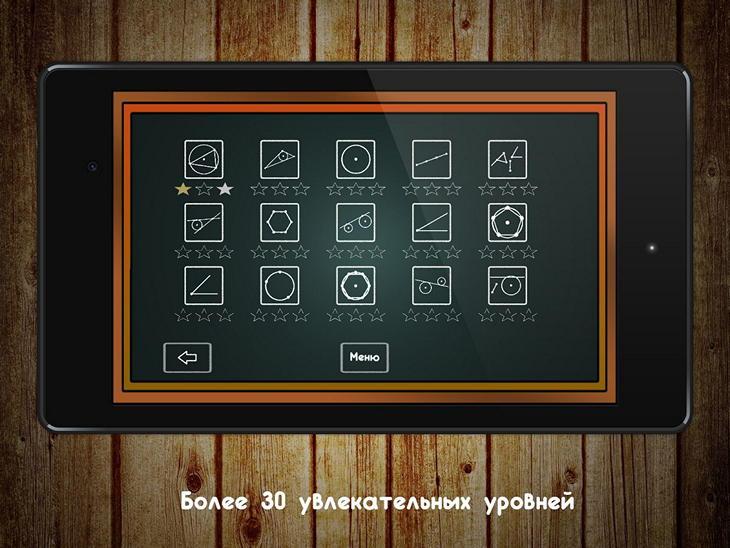 Геометрическая головоломка с Конем Педальным для Android