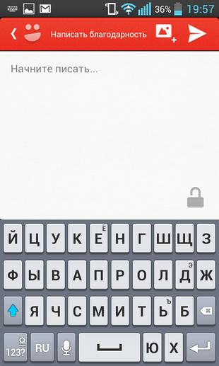 Обзор приложения Feedbacker для Android и iPhone: книга отзывов XXI века