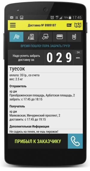Обзор приложения bringo для Android: курьерский сервис в смартфоне