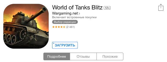 В App Store кнопку Бесплатно заменили на Загрузить