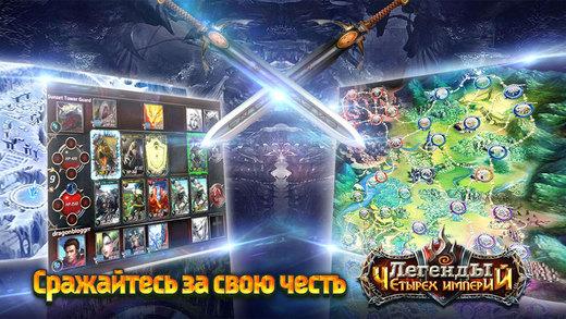 Карточная ММОРПГ Легенды Четырех Империй для iPhone и iPad
