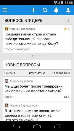 Ответы Mail.Ru в приложении для Android