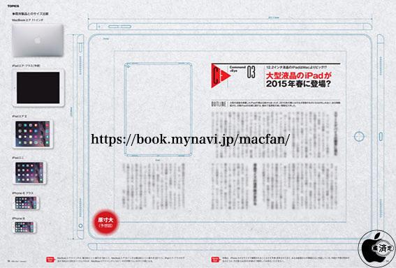 12-дюймовый iPad Air Plus: схема гигантского планшета
