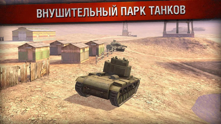 Фото 4 новости Игра World of Tanks Blitz - танки для Android