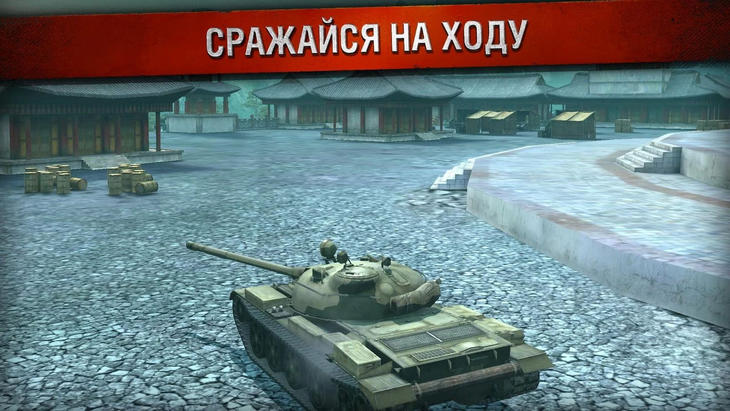 Фото 5 новости Игра World of Tanks Blitz - танки для Android