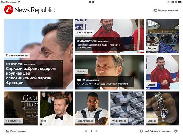 Приложение News Republic для чтения новостей на iPad