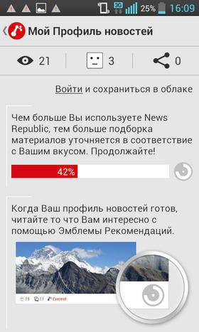 Обзор приложения News Republic для Android и iOS: самый удобный способ быть в курсе всех новостей