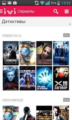 Кинотеатр Иви Ру Скачать На Андроид
