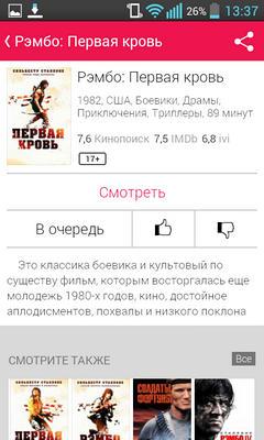 Смотрим фильмы онлайн на Android с карманным кинотеатром ivi.ru