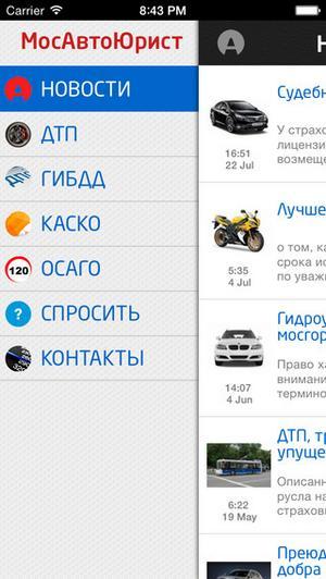 МосАвтоЮрист для iPhone – помощник автомобилиста