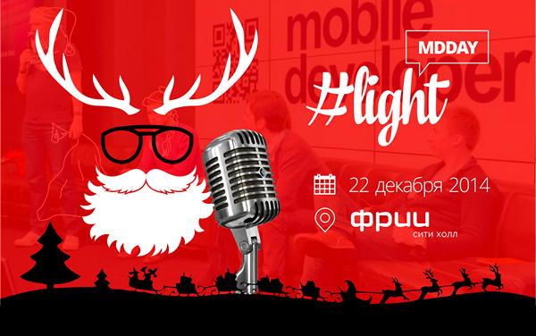 Mobile Developer Day: финальная мобильная конференция уходящего года