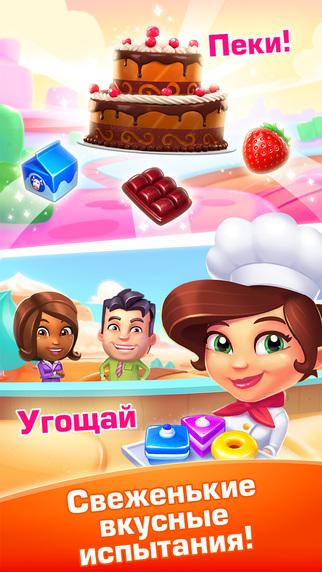 Вкусная головоломка Крутые Кексы! для Android и iPhone