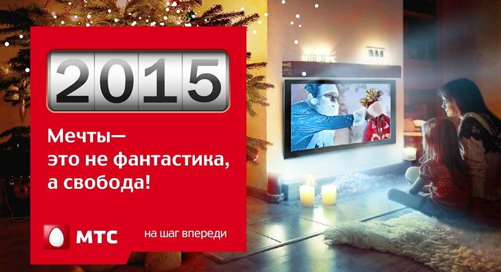 Новогодняя открытка от МТС Сибирь