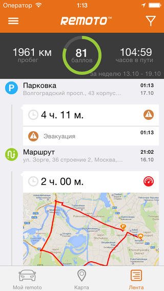 Приложение Remoto для Android и iPhone: управляем автомобилем со смартфона