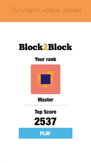 Игра Block2Block для iPhone и iPad: таймкиллер просветления