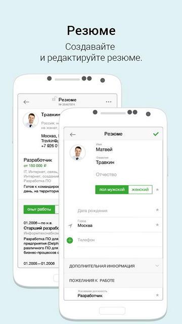 приложение Superjob для Андроид