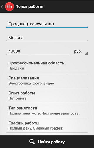 приложение HeadHunter для Андроид