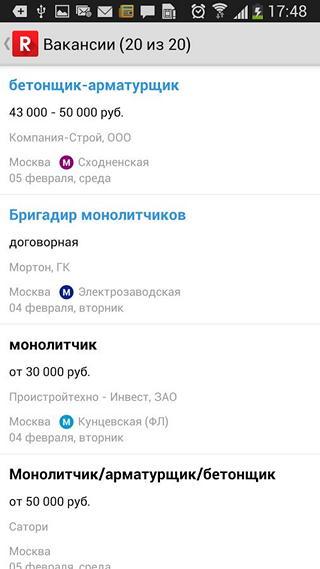 приложение Работа.ру для Андроид
