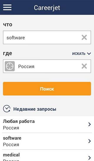 приложение Careerjet для Андроид