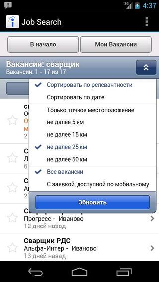 приложение Работа от Indeed Jobs для Андроид