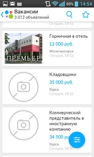 приложение Avito.Ru для Андроид