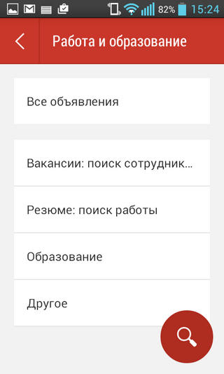 приложение Из рук в руки для Андроид