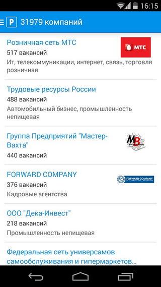 приложение Работа от НГС для Андроид