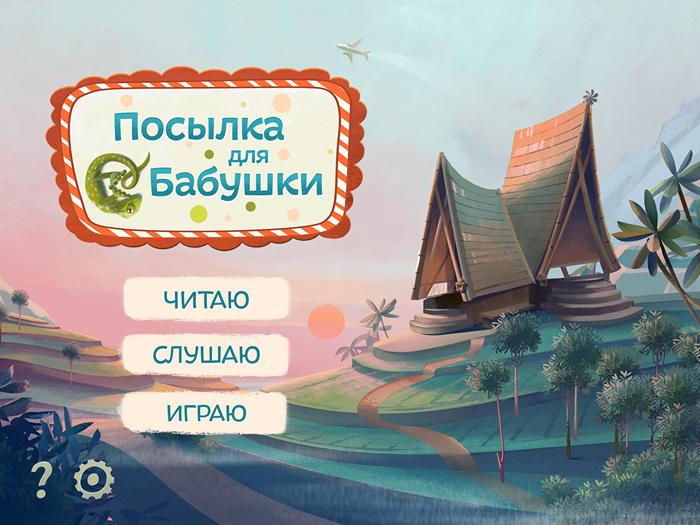 Детское приложение Посылка для бабушки для Android и iOS