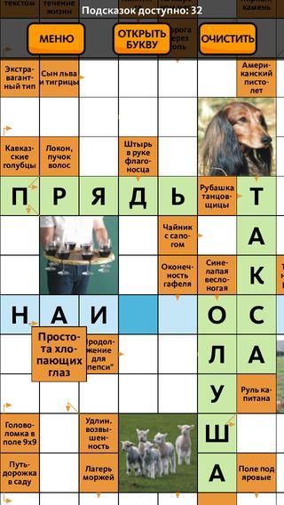 Приложение Сканворд.ру для iPhone и iPad