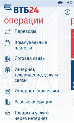 Приложение банка ВТБ24 для Windows Phone